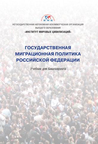 Коллектив авторов, Государственная миграционная политика Российской Федерации