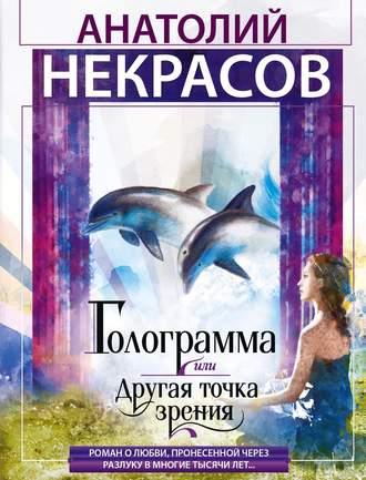 Анатолий Некрасов, Голограмма, или Другая точка зрения