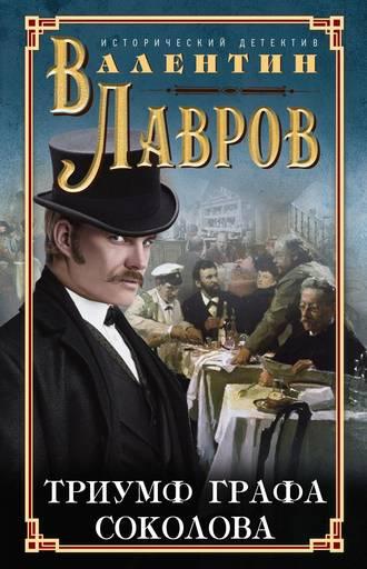 Валентин Лавров, Триумф графа Соколова