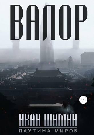 Иван Шаман, Валор