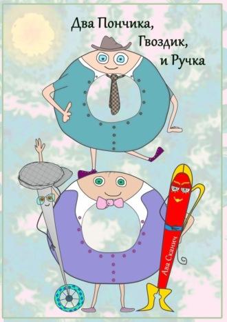 Ава Сканич, Два Пончика, Гвоздик, иРучка