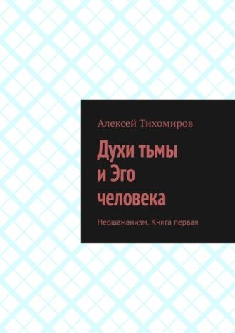 Алексей Тихомиров, Духи тьмы иЭго человека. Заметки по тайноведению. Книга девятая