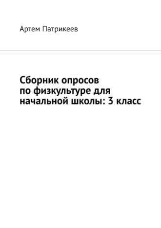 Артем Патрикеев, Сборник опросов пофизкультуре для начальной школы: 3класс