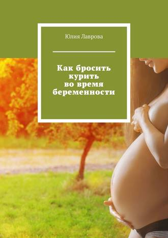 Юлия Лаврова, Как бросить курить вовремя беременности