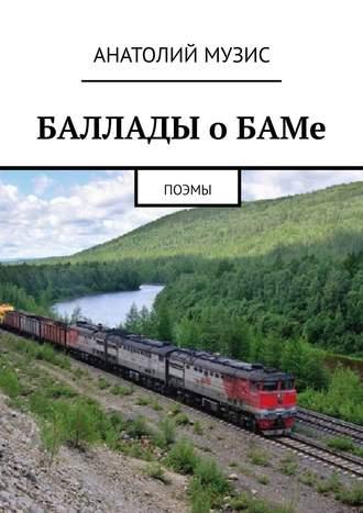 Анатолий Музис, Баллады оБАМе. Поэмы