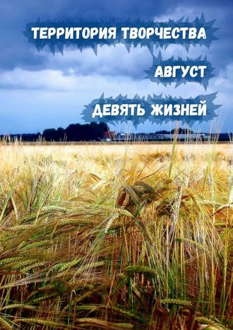 Валентина Спирина, Август. Девять Жизней