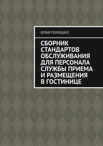 Юлия Полюшко, Сборник стандартов обслуживания для персонала службы приема иразмещения вгостинице