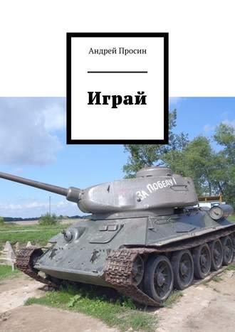 Андрей Просин, Играй