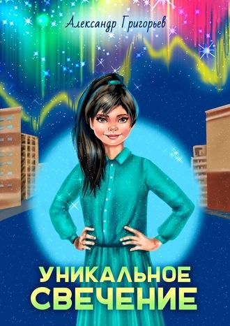 Александр Григорьев, Уникальное Свечение