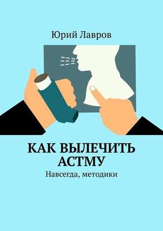 Юрий Лавров, Как вылечить астму. Навсегда, методики