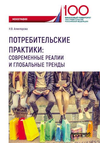 Наталья Аликперова, Потребительские практики: современные реалии и глобальные тренды