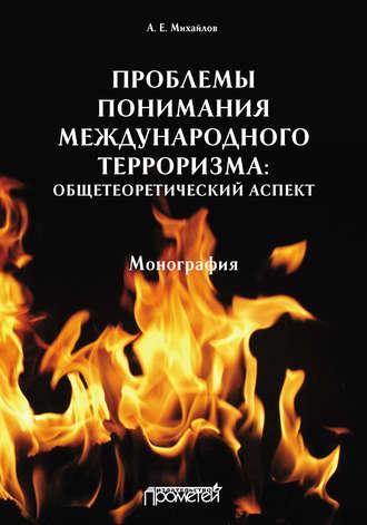 Анатолий Михайлов, Проблемы понимания международного терроризма: общетеоретический аспект