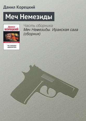Данил Корецкий, Меч Немезиды