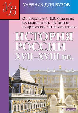 Коллектив авторов, История России XVII – XVIII вв.: учебник для вузов