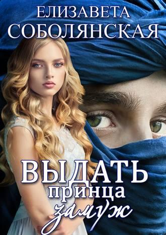 Елизавета Соболянская, Выдать принца замуж