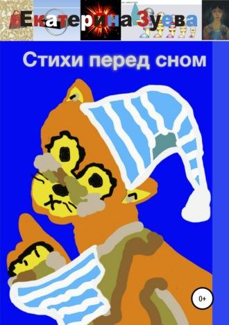 Екатерина Зуева, Стихи перед сном