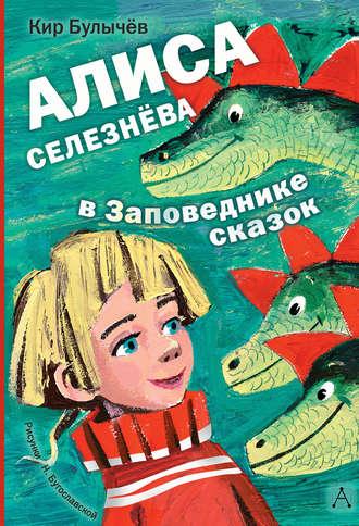 Кир Булычев, Алиса Селезнёва в заповеднике сказок