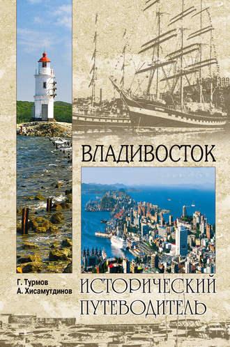 Амир Хисамутдинов, Геннадий Турмов, Владивосток