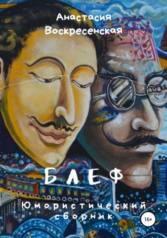 Анастасия Воскресенская, Несомненно увлекательные рассказы. Книга 2