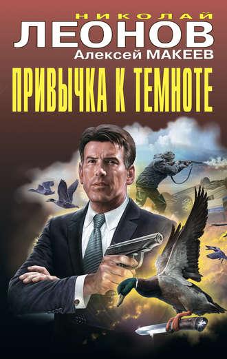 Николай Леонов, Алексей Макеев, Привычка к темноте