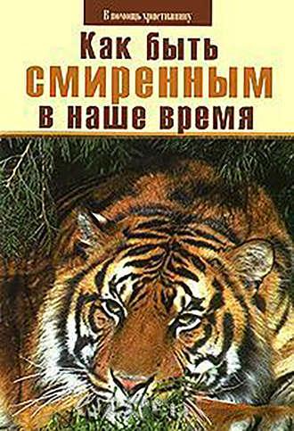 Николай Пестов, Как быть смиренным в наше время?