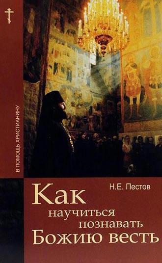 Николай Пестов, Как научиться познавать Божию весть
