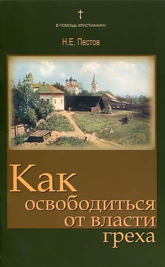 Николай Пестов, Как освободиться от власти греха
