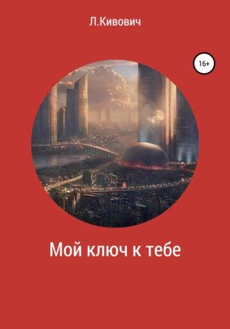 Любовь Кивович, Мой ключ к тебе
