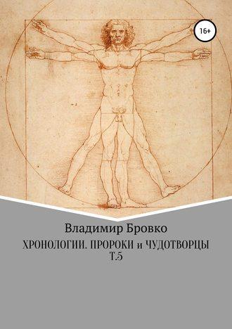 Владимир Бровко, Хронологии. Пророки и чудотворцы. Т.5