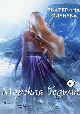 Екатерина Оленева, Морская ведьма