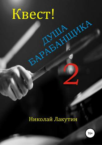 Николай Лакутин, Квест. Душа барабанщика 2