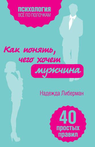 Надежда Либерман, Как понять, чего хочет мужчина. 40 простых правил
