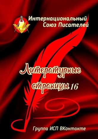 Валентина Спирина, Литературные страницы–16. Группа ИСП ВКонтакте