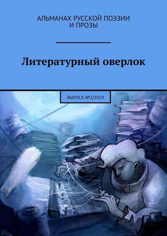 Яков Сычиков, Анатолий Луцков, Литературный оверлок. Выпуск №2/2019