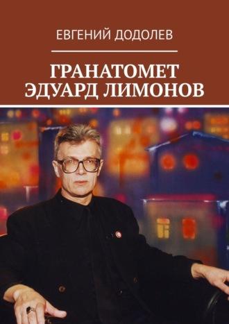 Евгений Додолев, Эдуард Лимонов, главный гранатомет