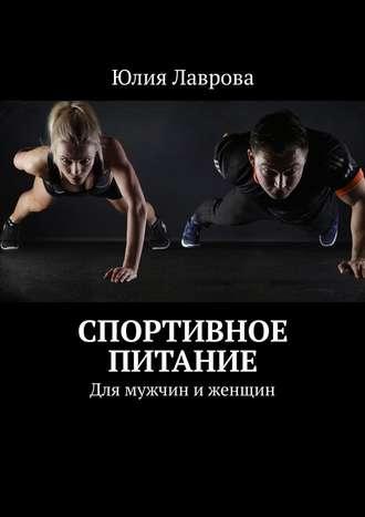 Юлия Лаврова, Спортивное питание. Для мужчин и женщин