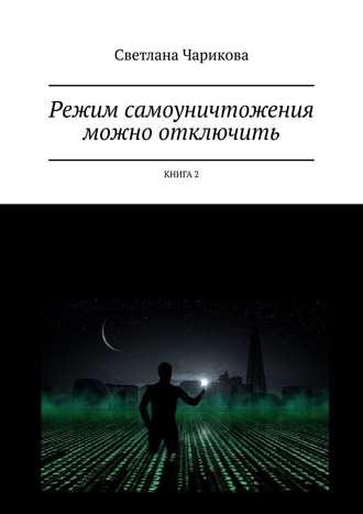 Светлана Чарикова, Режим самоуничтожения можно отключить. Книга 2