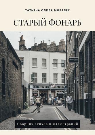 Татьяна Олива Моралес, Старый фонарь. Сборник стихов и иллюстраций