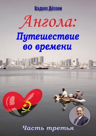 Вадим Дёмин, Ангола: Путешествие вовремени. Часть третья