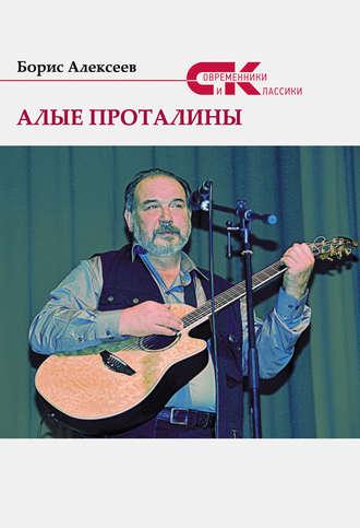 Борис Алексеев, Алые проталины