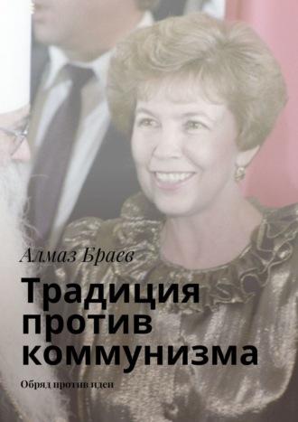 Алмаз Браев, Традиция против коммунизма. Обряд против идеи