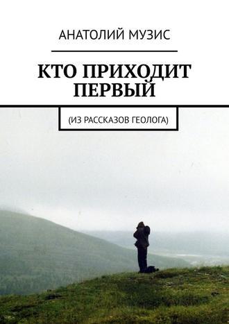 Анатолий Музис, Кто приходит первый. Из рассказов геолога