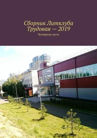 Владимир Броудо, Сборник Литклуба Трудовая–2019. Четвёртая часть