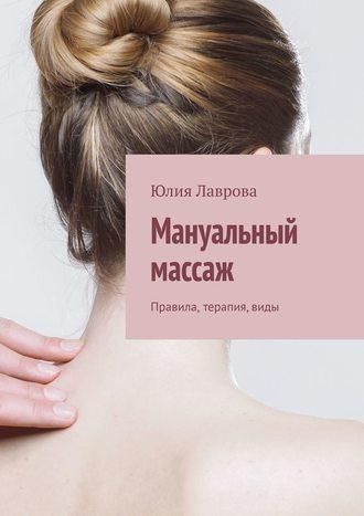 Юлия Лаврова, Мануальный массаж. Правила, терапия, виды