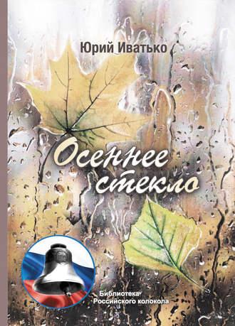 Юрий Иватько, Осеннее стекло