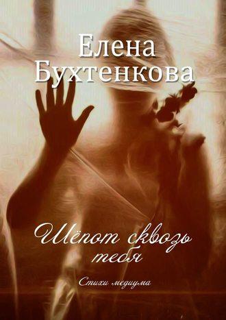 Елена Бухтенкова, Шёпот сквозь тебя. Стихи медиума