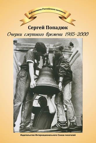 Сергей Попадюк, Очерки смутного времени 1985–2000