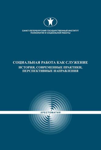 И. Астэр, Н. Кучукова, Социальная работа как служение. История, современные практики, перспективные направления