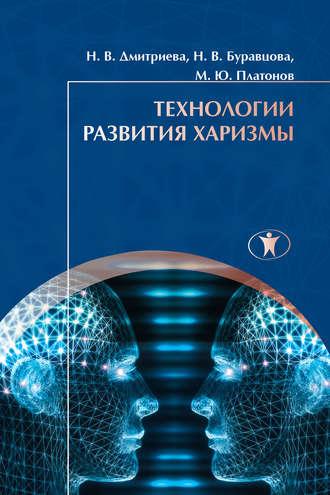 Наталья Дмитриева, Наталия Буравцова, Технологии развития харизмы
