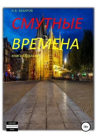 Николай Захаров, Смутные времена. Книга 7